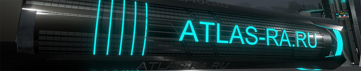 atlas-ra.ru