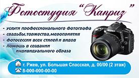 Визитка - фотостудия