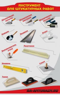 Инструмент для штукатурных работ - информационный стенд - строительные работы