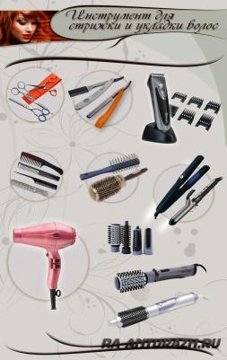 Инструмент для стрижки и укладки волос - стенд информации для парикмахерской