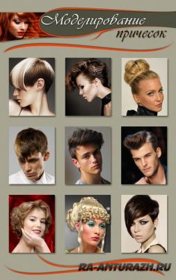 Моделирование причесок - стенд информации для парикмахерской