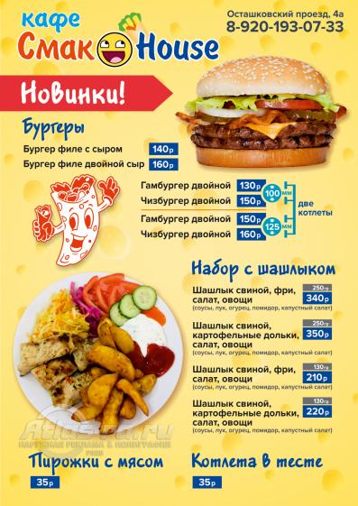 меню бургеры