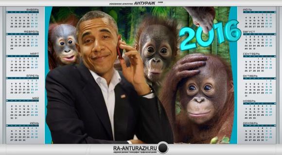 Календарь - Обама и обезьяны 2016